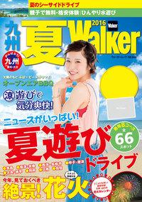 九州夏Walker2016-電子書籍