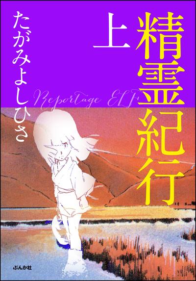 精霊紀行 上-電子書籍