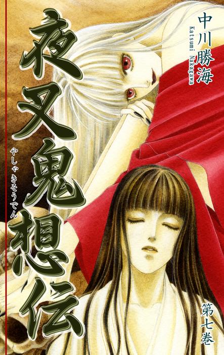夜叉鬼想伝(7)-電子書籍-拡大画像
