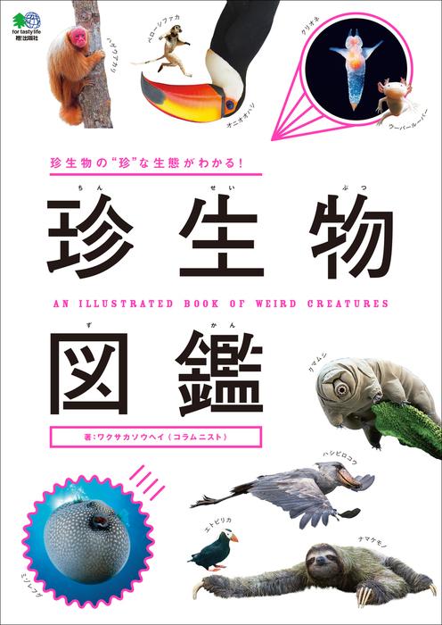 珍生物図鑑-電子書籍-拡大画像