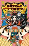 黒魔女さんが通る!! PART15 黒魔女さんのひなまつり-電子書籍