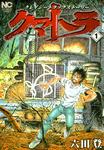 クマトラ 1-電子書籍