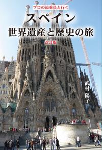 プロの添乗員と行く スペイン世界遺産と歴史の旅 改訂版-電子書籍