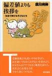 東書アクティブ・キッズ偏差値よりも挨拶を 社会で伸びる子どもたち-電子書籍