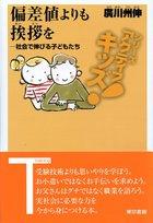 「東書アクティブ・キッズ読む力・考える力のレッスン」シリーズ