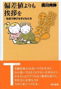 東書アクティブ・キッズ偏差値よりも挨拶を 社会で伸びる子どもたち