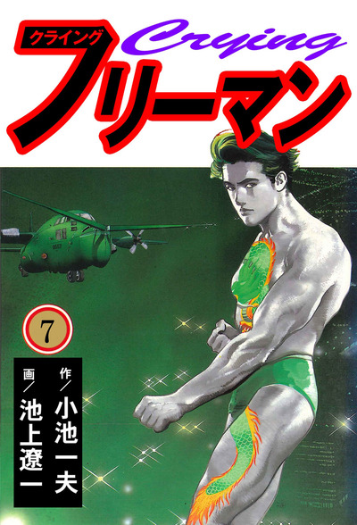 クライングフリーマン(7)-電子書籍
