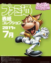 週刊ファミ通 2017年8月10日号 特典小冊子