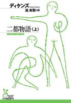 「二都物語(光文社古典新訳文庫)」シリーズ