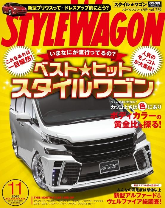 STYLE WAGON 2015年11月号-電子書籍-拡大画像