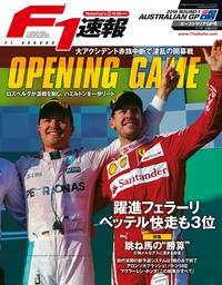 F1速報 2016 Rd01 オーストラリアGP号