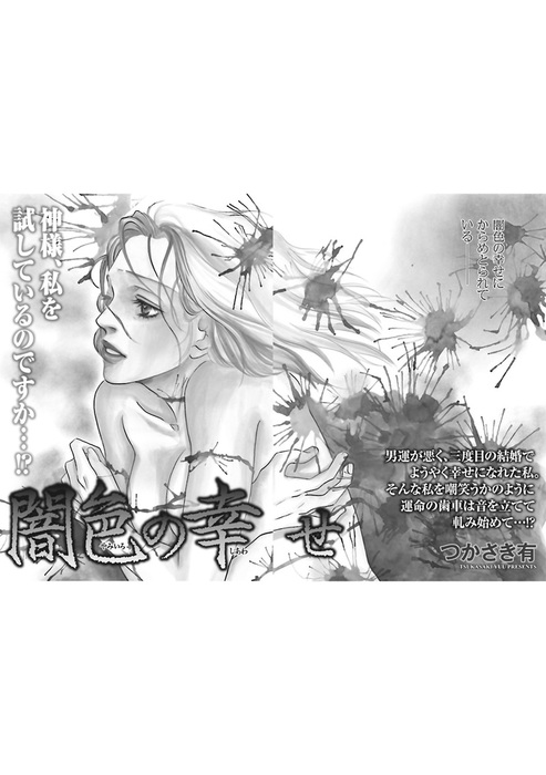 ブラック主婦~闇色の幸せ~-電子書籍-拡大画像