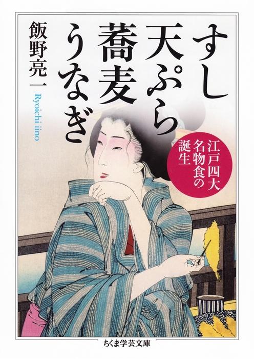 すし 天ぷら 蕎麦 うなぎ ──江戸四大名物食の誕生拡大写真
