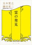 霊の発見-電子書籍