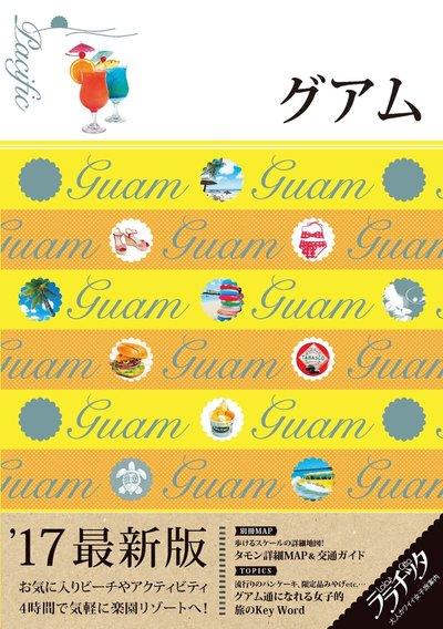 ララチッタ グアム(2017年版)-電子書籍