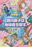 西川麻子は地球儀を回す。-電子書籍