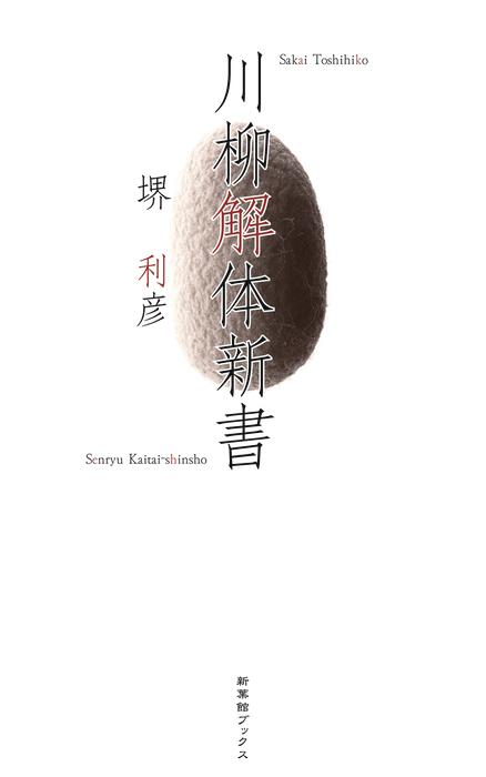 川柳解体新書拡大写真