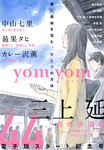 yom yom vol.44(2017年6月号)[雑誌]-電子書籍