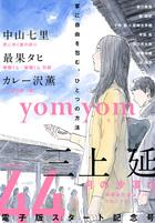 yom yom vol.44(2017年6月号)[雑誌]