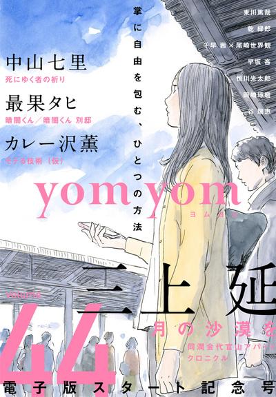 yom yom vol.44(2017年6月号)[雑誌]-電子書籍