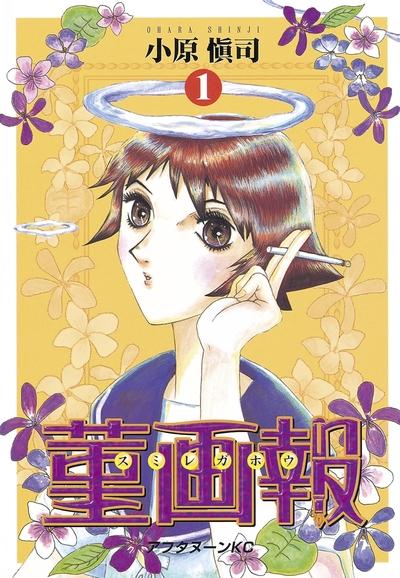 菫画報(1)-電子書籍