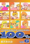100%(6)-電子書籍