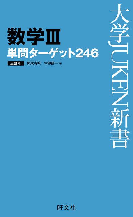 数学III単問ターゲット246 三訂版-電子書籍-拡大画像