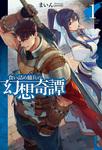 食い詰め傭兵の幻想奇譚1-電子書籍
