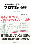 ストーリーで学ぶプロマネの心得 プロマネ檜山の奮闘録(日経BP Next ICT選書)-電子書籍