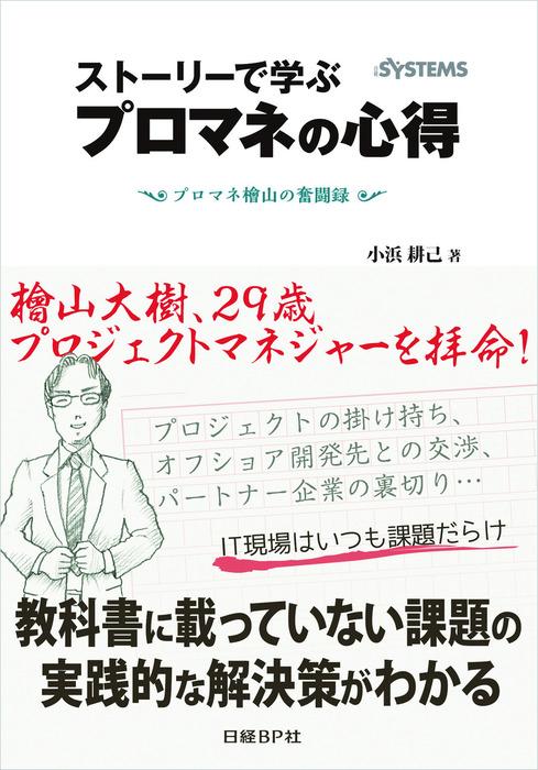 ストーリーで学ぶプロマネの心得 プロマネ檜山の奮闘録(日経BP Next ICT選書)拡大写真