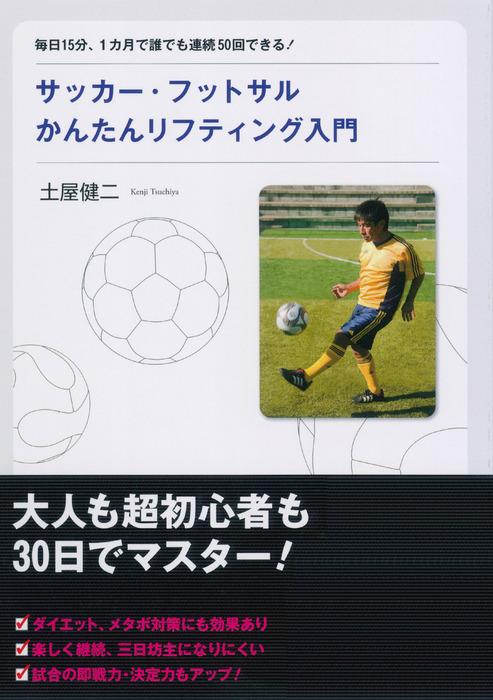 サッカー・フットサルかんたんリフティング入門【DVD無し】拡大写真