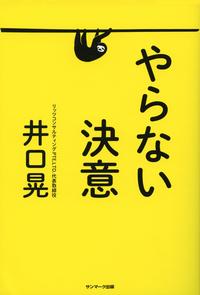 やらない決意-電子書籍