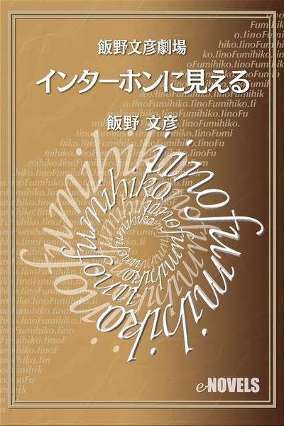 飯野文彦劇場 インターホンに見える-電子書籍