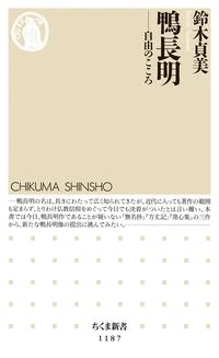 鴨長明 ──自由のこころ-電子書籍
