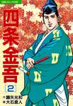 コミック四条金吾(2)-電子書籍