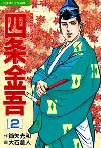 コミック四条金吾(2)