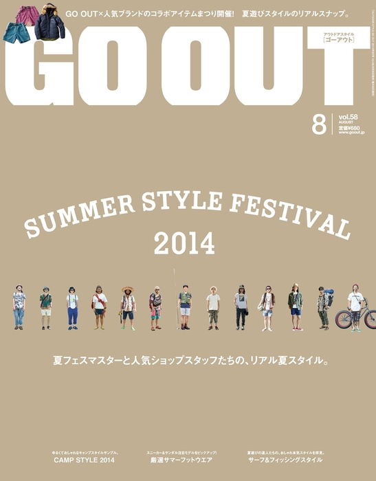 OUTDOOR STYLE GO OUT 2014年8月号 Vol.58拡大写真