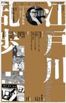 江戸川乱歩-電子書籍