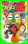 小説侵略! ケロロ軍曹 姿なき挑戦者!?-電子書籍