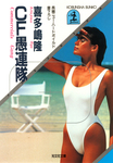 CF愚連隊-電子書籍