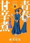 青春甘辛煮 (2)-電子書籍