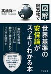 【図解】図25枚で世界基準の安保論がスッキリわかる本-電子書籍