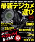 最新デジカメ選び2012-電子書籍