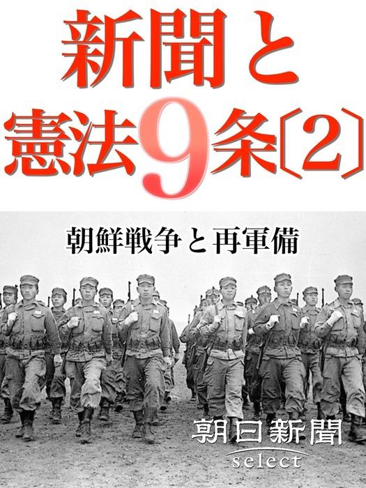 新聞と憲法9条〔2〕 朝鮮戦争と再軍備拡大写真