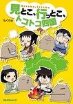 見とこ、行っとこ、トコトコ四国-電子書籍