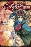 ゴーストハンター2 パラケルススの魔剣【完全版】-電子書籍