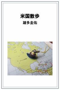 米国散歩-電子書籍