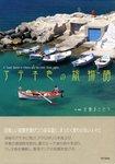 アテネ色の旅物語-電子書籍