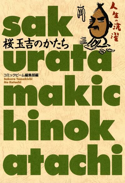 桜玉吉のかたち-電子書籍