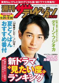 週刊ザテレビジョン PLUS 2017年6月30日号